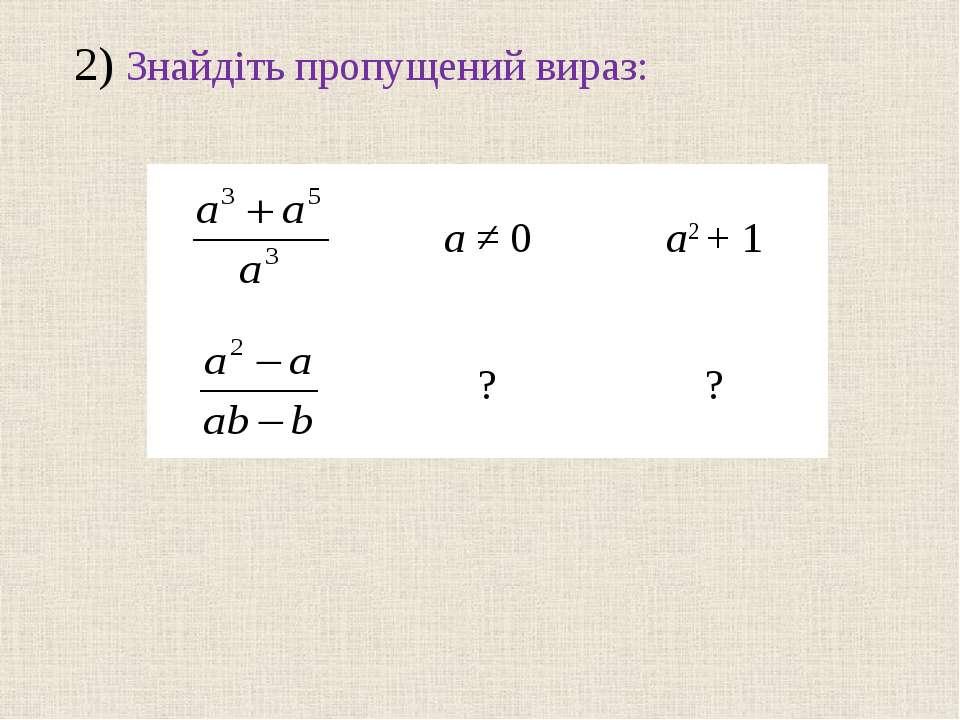 a ≠ 0 a2 + 1 ? ?