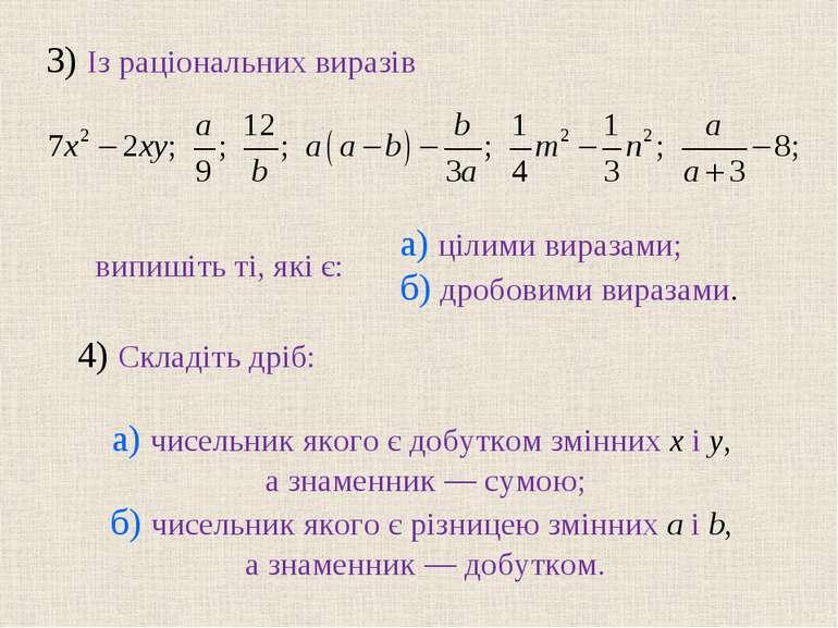 3) Із раціональних виразів випишіть ті, які є: 4) Складіть дріб: а) чисельник...