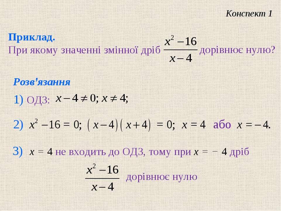 Розв'язання 3) x = 4 не входить до ОДЗ, тому при x = − 4 дріб дорівнює нулю П...