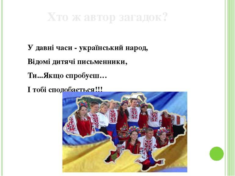 Хто ж автор загадок? У давні часи - український народ, Відомі дитячі письменн...