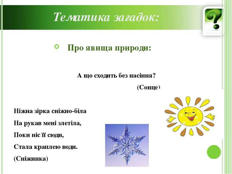 Тематика загадок: Про явища природи: А що сходить без насіння? (Сонце) Ніжна ...