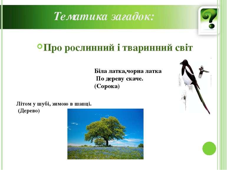 Тематика загадок: Про рослинний і тваринний світ Біла латка,чорна латка По де...