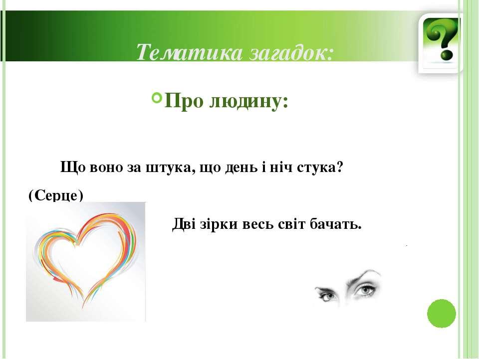 Про людину: Що воно за штука, що день і ніч стука? (Серце) Дві зірки весь сві...