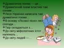 Драматична поема — це… Драматичній поемі властиві такі ознаки… Леся Українка ...