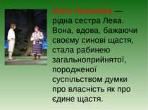 Мати Лукашева — рідна сестра Лева. Вона, вдова, бажаючи своєму синові щастя, ...