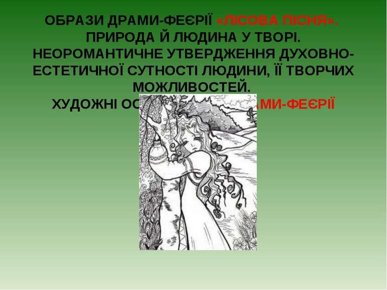 ОБРАЗИ ДРАМИ-ФЕЄРІЇ «ЛІСОВА ПІСНЯ». ПРИРОДА Й ЛЮДИНА У ТВОРІ. НЕОРОМАНТИЧНЕ У...