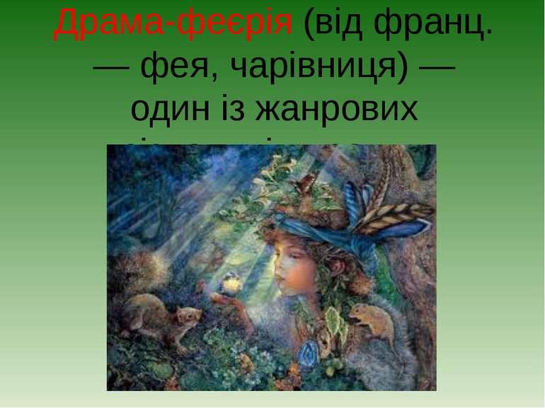 Драма-феєрія (від франц.— фея, чарівниця) — один із жанрових різновидів драми.