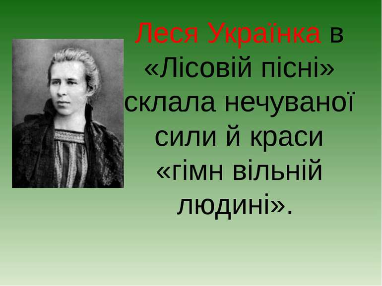 Леся Українка в «Лісовій пісні» склала нечуваної сили й краси «гімн вільній л...