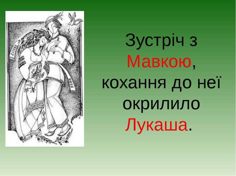 Зустріч з Мавкою, кохання до неї окрилило Лукаша.