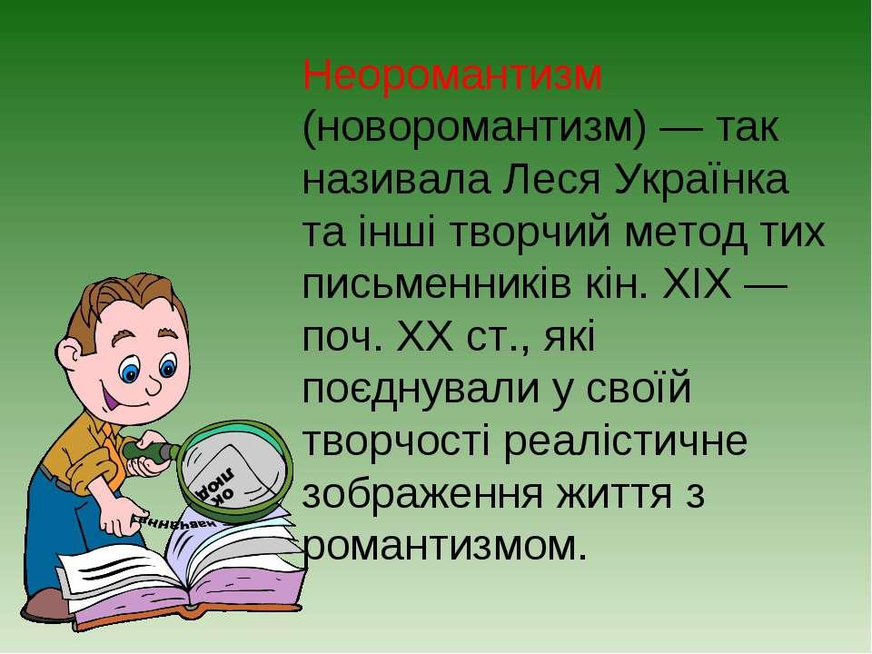 Неоромантизм (новоромантизм) — так називала Леся Українка та інші творчий мет...