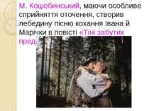 М. Коцюбинський, маючи особливе сприйняття оточення, створив лебедину пісню к...