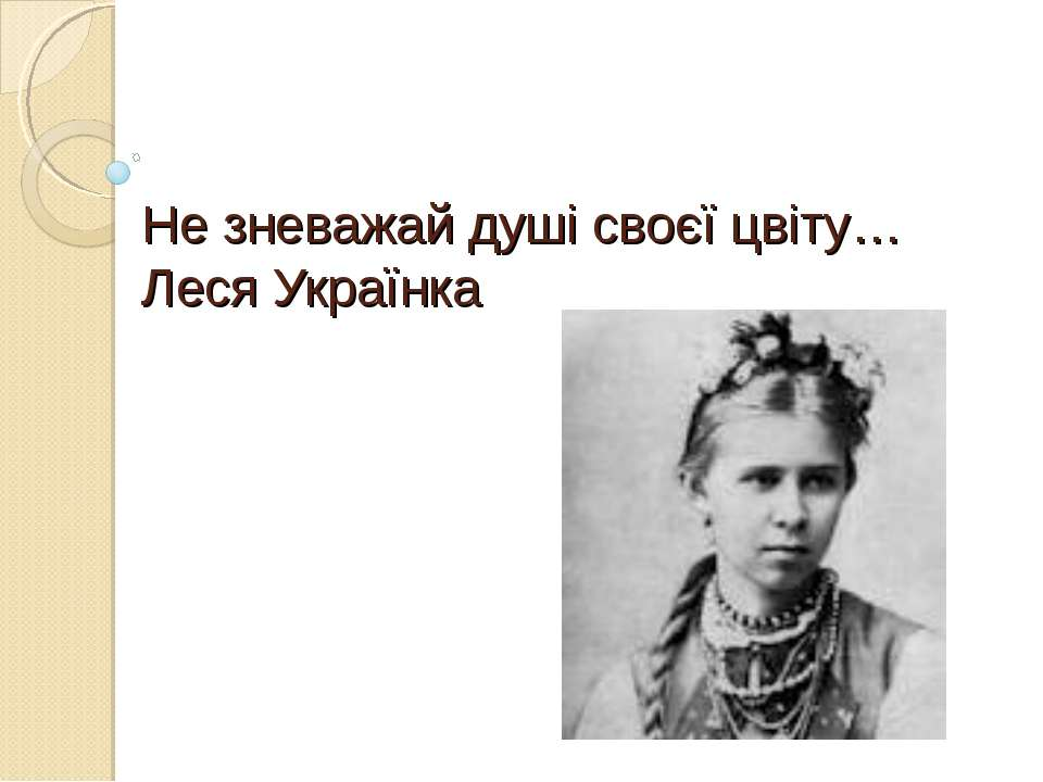 Не зневажай душі своєї цвіту… Леся Українка
