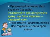 Проаналізуйте поезію Лесі Українки (на вибір). Спростуйте або обґрунтуйте дум...
