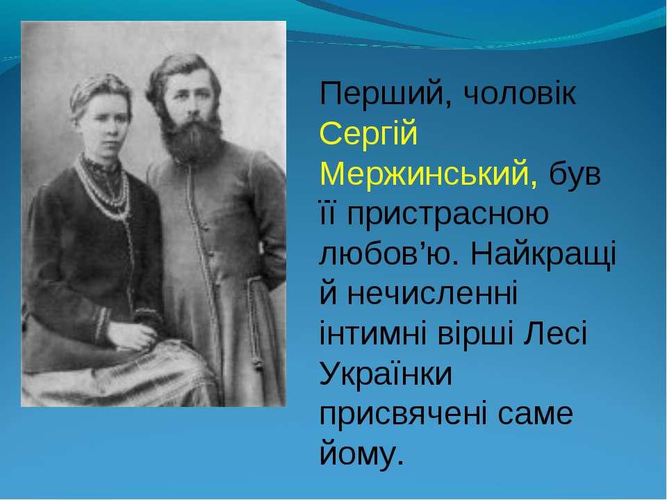 Перший, чоловік Сергій Мержинський, був її пристрасною любов'ю. Найкращі й не...