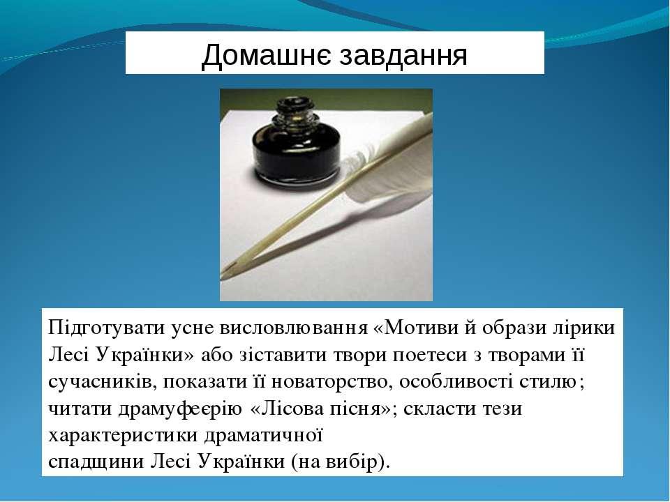 Підготувати усне висловлювання «Мотиви й образи лірики Лесі Українки» або зіс...