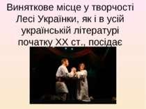 Виняткове місце у творчості Лесі Українки, як і в усій українській літературі...