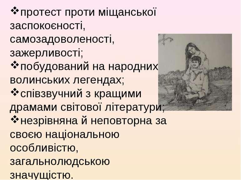 протест проти міщанської заспокоєності, самозадоволеності, зажерливості; побу...