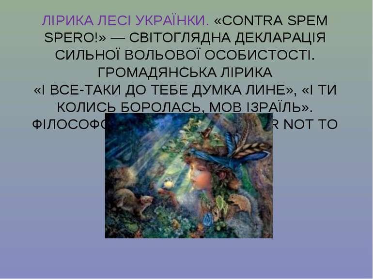ЛІРИКА ЛЕСІ УКРАЇНКИ. «CONTRA SPEM SPERO!» — СВІТОГЛЯДНА ДЕКЛАРАЦІЯ СИЛЬНОЇ В...