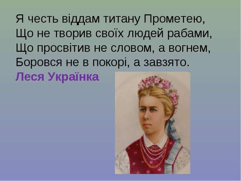 Я честь віддам титану Прометею, Що не творив своїх людей рабами, Що просвітив...