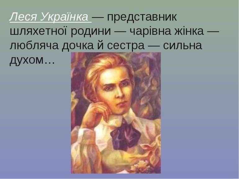 Леся Українка — представник шляхетної родини — чарівна жінка — любляча дочка ...
