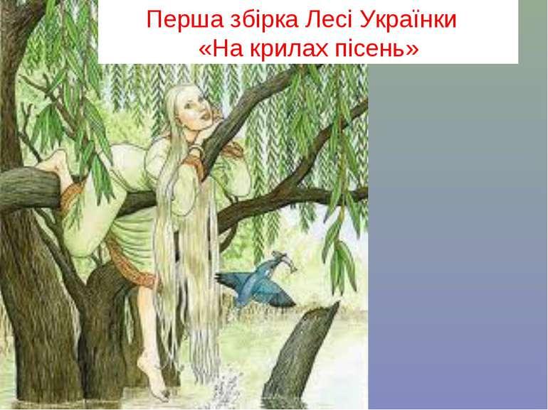 Перша збірка Лесі Українки «На крилах пісень»