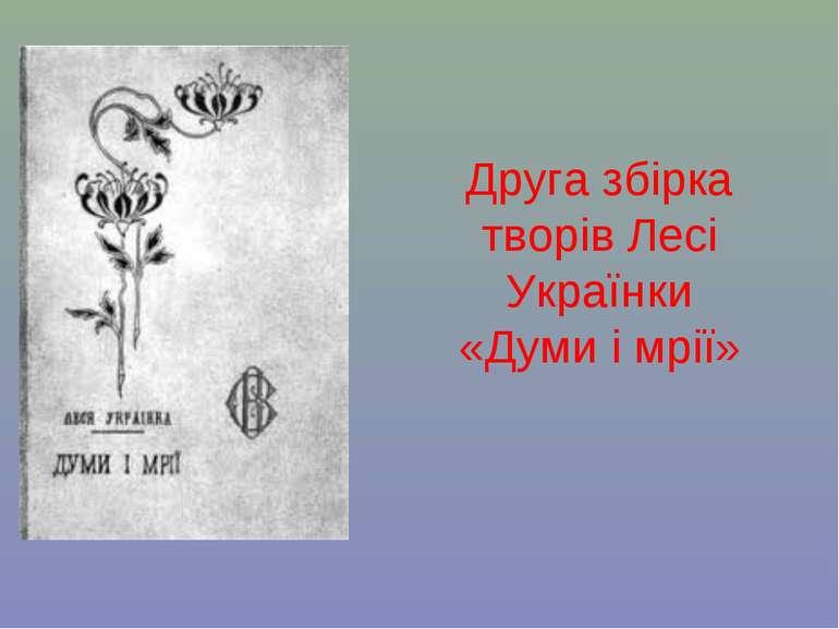Друга збірка творів Лесі Українки «Думи і мрії»