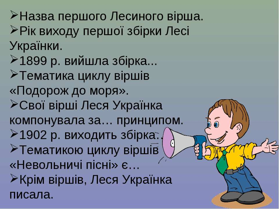 Назва першого Лесиного вірша. Рік виходу першої збірки Лесі Українки. 1899 р....