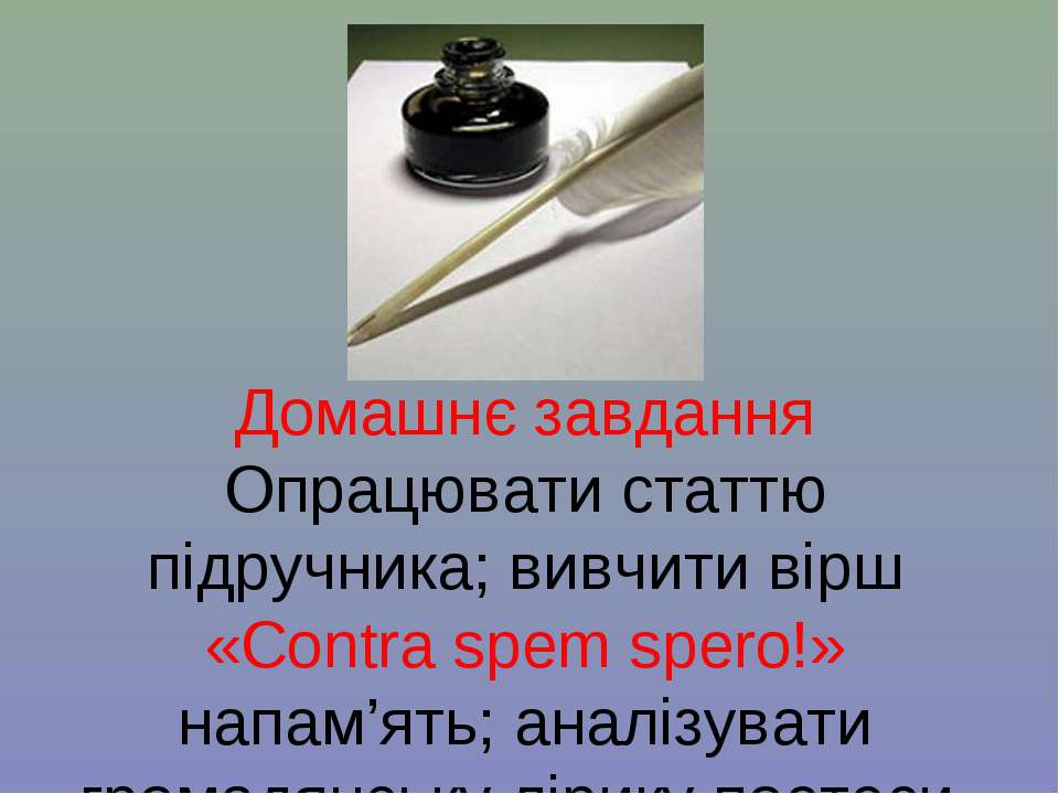 Домашнє завдання Опрацювати статтю підручника; вивчити вірш «Contra spem sper...