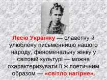 Лесю Українку — славетну й улюблену письменницю нашого народу, феноменальну ж...