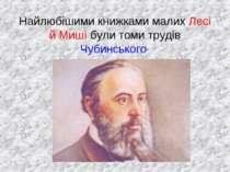 Найлюбішими книжками малих Лесі й Миші були томи трудів Чубинського