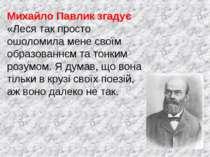 Михайло Павлик згадує «Леся так просто ошоломила мене своїм образованнєм та т...