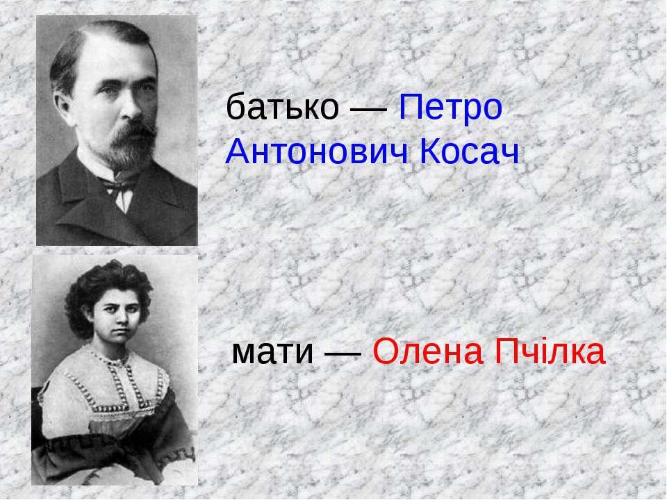 мати — Олена Пчілка батько — Петро Антонович Косач