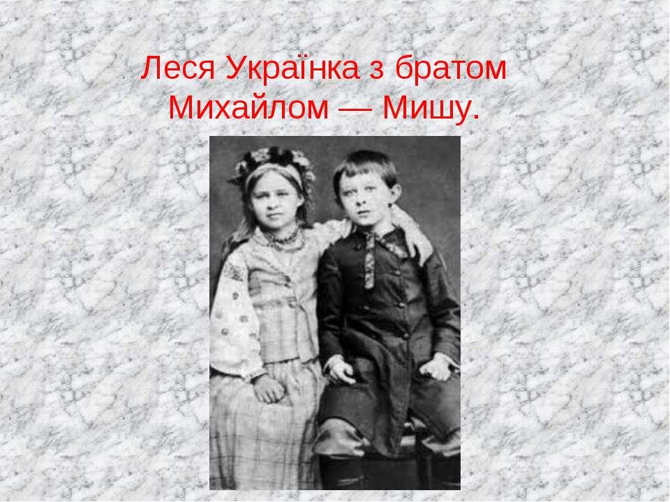 Леся Українка з братом Михайлом — Мишу.