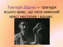 Трагедія Дідуха — трагедія всього краю, що несе камінний хрест нестатків і ві...
