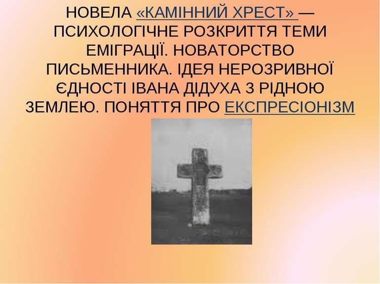 НОВЕЛА «КАМІННИЙ ХРЕСТ» — ПСИХОЛОГІЧНЕ РОЗКРИТТЯ ТЕМИ ЕМІГРАЦІЇ. НОВАТОРСТВО ...