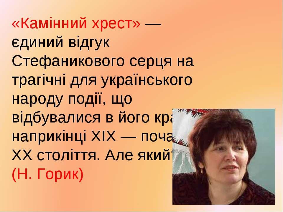 «Камінний хрест» — єдиний відгук Стефаникового серця на трагічні для українсь...