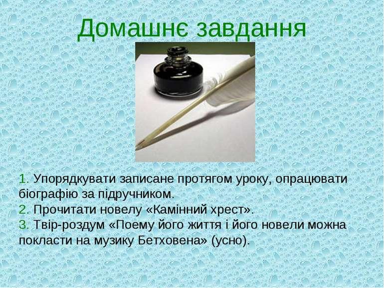 1. Упорядкувати записане протягом уроку, опрацювати біографію за підручником....
