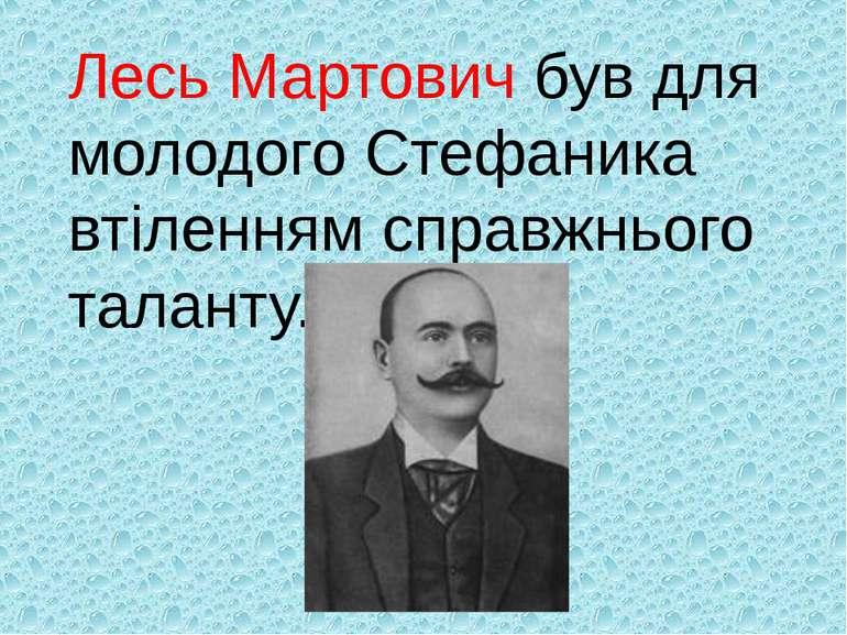 Лесь Мартович був для молодого Стефаника втіленням справжнього таланту.
