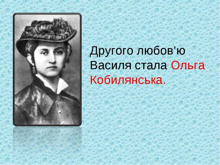 Другого любов'ю Василя стала Ольга Кобилянська.