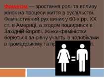 Фемінізм — зростання ролі та впливу жінок на процеси життя в суспільстві. Фем...