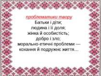 проблематики твору Батьки і діти; людина і її доля; жінка й особистість; добр...