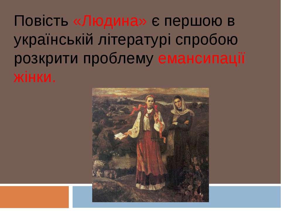 Повість «Людина» є першою в українській літературі спробою розкрити проблему ...