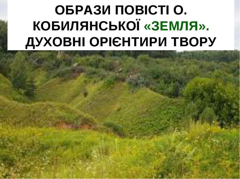ОБРАЗИ ПОВІСТІ О. КОБИЛЯНСЬКОЇ «ЗЕМЛЯ». ДУХОВНІ ОРІЄНТИРИ ТВОРУ