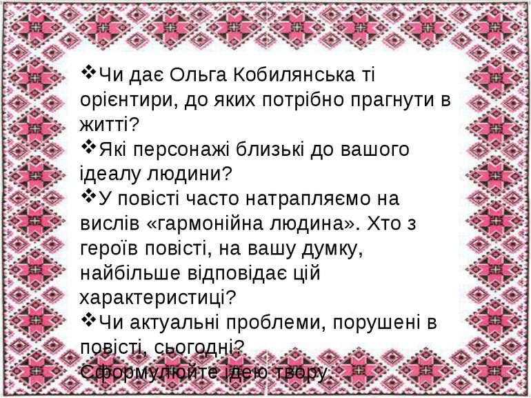 Чи дає Ольга Кобилянська ті орієнтири, до яких потрібно прагнути в житті? Які...