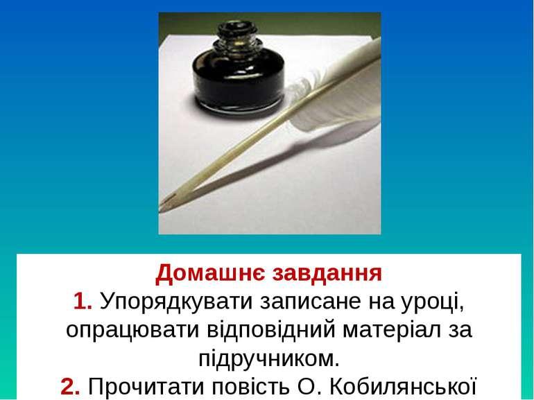 Домашнє завдання 1. Упорядкувати записане на уроці, опрацювати відповідний ма...
