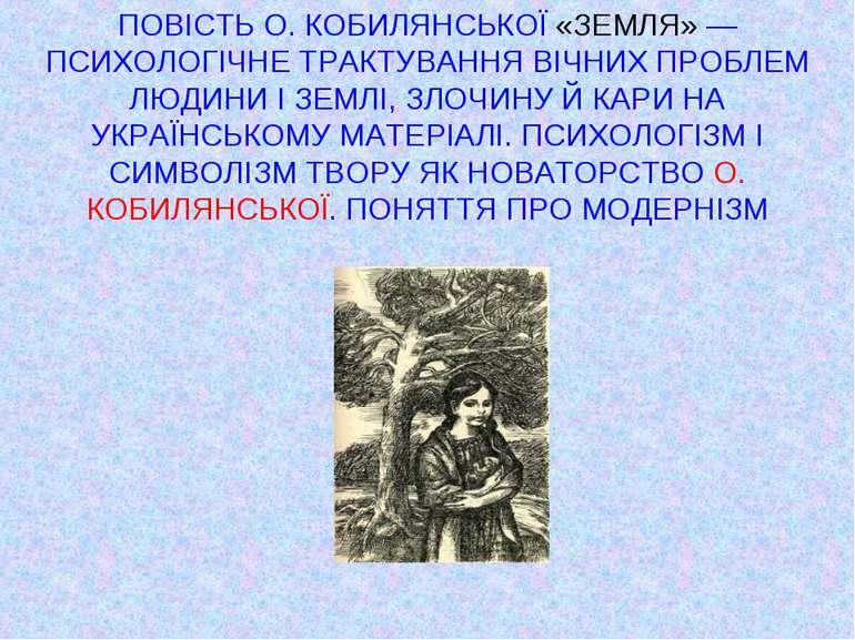ПОВІСТЬ О. КОБИЛЯНСЬКОЇ «ЗЕМЛЯ» — ПСИХОЛОГІЧНЕ ТРАКТУВАННЯ ВІЧНИХ ПРОБЛЕМ ЛЮД...