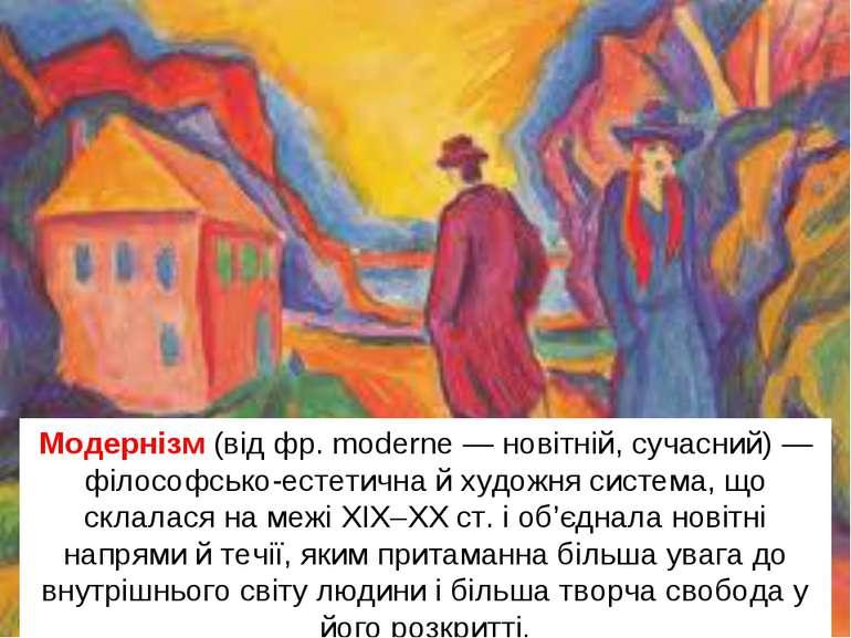 Модернізм (від фр. moderne — новітній, сучасний) — філософсько-естетична й ху...
