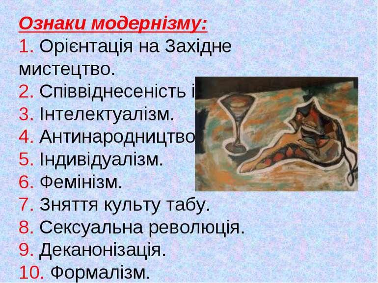 Ознаки модернізму: 1. Орієнтація на Західне мистецтво. 2. Співвіднесеність із...