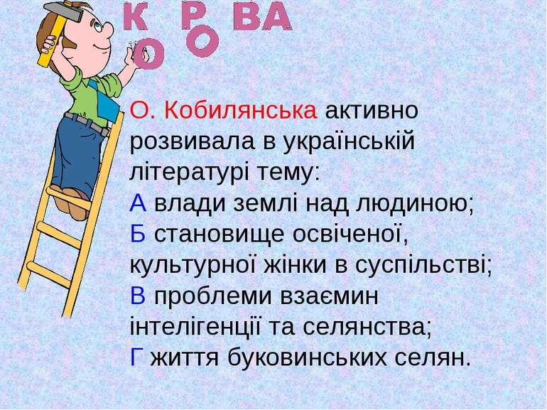 О. Кобилянська активно розвивала в українській літературі тему: А влади землі...