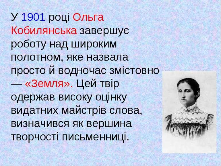 У 1901 році Ольга Кобилянська завершує роботу над широким полотном, яке назва...